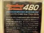 グローシャッドダズラー 003.JPG